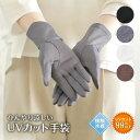 【3000円以上で5%OFFクーポン】UV手袋 送料無料 アームカバー UVカット レディース ショート UV対策 紫外線対策 グッ…