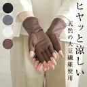 送料無料 UV手袋 アームカバー ショート UVカット 手袋 レディース UV対策 紫外線対策 グッズ uv 冷感 指切り 指なし …