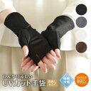 アームカバー UV手袋 送料無料 接触冷感 UVカット手袋 UV手袋 ショート スマホ 指切り 手袋 指なし UV対策 紫外線対策…