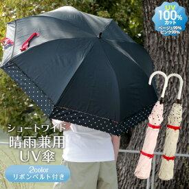メディアで絶賛!ありそうでなかった丁度良いサイズ! ショートワイド 晴雨兼用傘 リボンベルト付き UVカット 100%(ベージュ:99%)<日傘 完全遮光 かわいい レディース 日傘 折りたたみ 完全遮光 傘 晴雨兼用 折り畳み日傘 誕生日 プレゼント 女友達 ギフト 女性 gift>