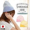 SHIROHADAHIME[シロハダヒメ]眠っている間のヘアケア♪上質シルク おやすみ帽子 ボーダー<日本製 ナイトキャップ シ…