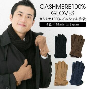 \メール便で送料無料/日本製の最高級のカシミヤを使用したスマホ対応手袋!オプションでイニシャルが入れることが可能(別途500円)サイズセミオーダー/メンズ/紳士/スマートフォン/スマホ/タッチパネル/カシミヤ/エレガンス/ラビット/オーダー