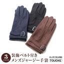 メンズ 装飾ベルト付きジャージー手袋 全3色 スマホ対応<メンズ手袋 暖かい 防寒 秋冬>