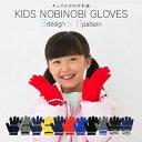 \メール便で送料無料/当社定番のキッズ手袋、日本製なのに安価で品質の高いのが自慢! 送料無料 あったか 手袋 かわ…