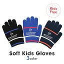 【ダンロップ】キッズのびのびニット手袋 すべり止め付き ボーダー柄 <子供 手袋 キッズ 手袋 こども 子ども 子供用 …