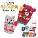 あったかのびのびキッズ用ミトン手袋 動物さんシリーズ 日本製<子供 手袋 キッズ 手袋 子ども 子供用 アニマル てぶ…