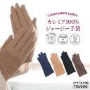 レディース カシミア100%ジャージー手袋 スマホ対応<誕生日プレゼント 女友達 ギフト カシミヤ 手袋 レディース 暖か…
