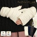 30日まで!お得なまとめ買いクーポン プレミア糸 高品質 日本製 ふわふわあったか 裏側にシルク100%糸使用 レディースアームカバー 防寒 アームウォーマー レディース あったか 手袋 指なし 暖かい かわいい 指無し 可愛い 通勤 防風 おしゃれ プレゼント