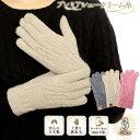プレミアシュークリーム糸 高品質 日本製 絶妙で優しいフィット感 カシミア調 レディース手袋 レディース グローブ かわいい きれいめ 可愛い 手袋 スマホ対応 手袋 レディース 防寒 暖かい あたた