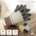 プレミアシュークリーム糸 高品質日本製 絶妙で優しいフィット感 カシミア調 レディース手袋 指先アクセントカラー グローブ きれいめ かわいい 手袋 レディース 暖かい スマホ 可愛い 防寒 あたたか