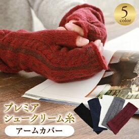 プレミアシュークリーム糸 高品質 日本製 ふわふわあったかフィット 裏側にシルク100%糸使用 レディースアームカバーゆったり長め<アームカバー 可愛い 冬 アームウォーマー レディース おしゃれ 手袋 かわいい 暖かい てぶくろ 指無し 防寒 ギフト プレゼント ladies silk