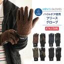 手袋 メンズ 冬のあったか定番フリース素材 パイルボア すべり止め付き メンズ グローブ ATHLEISURE<手袋 フリース 5…