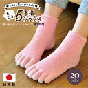 てぶくろ屋さんがつくった「モコモコ5本指ソックス ゆったり派シングル ショート丈」全20色 レディース メンズ 日本製…