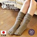 てぶくろ屋さんがつくった「モコモコ5本指ソックス」ゆったり派シングル ロングタイプ 全20色 レディース メンズ 日本…