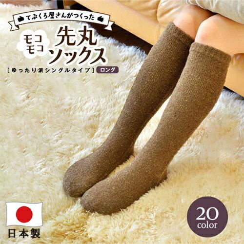 てぶくろ屋さんがつくった「モコモコ先丸ソックス ゆったり派シングル ロングタイプ」 全20色 レディース メンズ 日本製<もこもこ 靴下 あったか靴下 暖かい 冷え取り 冷えとり くつ下 もこもこソックス 暖かい あったか 靴下 裏起毛 冷え性 靴下 ギフト 秋冬 >