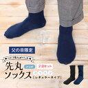 【父の日5%OFFクーポン】【父の日限定★2足セット 超快適靴下がお買い得!】「暑い」「寒い」を「ちょうどイイ」に。…