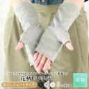 送料無料 アームカバー UV手袋<ドライブ グローブ UV レディース 可愛い UVカット手袋 アームカバー 指なし手袋 スマ…