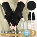 アームカバー UV手袋 <送料無料 ドライブ グローブ レディース UVカット手袋 アームカバー 指なし 可愛い 指切り シ…