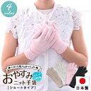 てぶくろ屋さんがつくった「シルク100%おやすみ手袋 ショートタイプ」 全4色 日本製 レディースフリー<シルク手袋 …