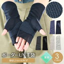 アームカバー UV手袋 バースデー<uvカット 手袋 指なし アームカバー 日焼け対策 レディース アームカバー 指切り 腕…
