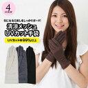 UV手袋<送料無料 アームカバー UVカット 手袋 レディース ショート UV対策 紫外線対策 グッズ UV手袋 ショート アー…