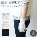 アームカバー UV手袋<送料無料 ドライブ グローブ レディース UVカット手袋 UV手袋 アームカバー ショート スマホ 指…