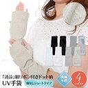 「清涼」細リボン付き ドット柄 UV手袋 指なし ショートタイプ 全4色 【手のひらメッシュ】接触冷感<UV アームカバー…