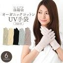 アームカバー UV手袋 <送料無料 アームカバー レディース 可愛い UVカット手袋 ショート 指あり スマホ 対応 スマホ…