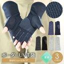 アームカバー UV手袋 <送料無料 レディース UVカット手袋 スマホ 対応 指なし 指切り ショート すべり止め付き 滑り…