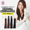 UV手袋 <送料無料 アームカバー レディース UVカット 手袋 ロング 指なし 指切り スマホ 内側メッシュ 紫外線対策 グ…
