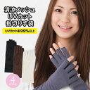 UV手袋<アームカバー ショート UVカット 手袋 レディース UV対策 紫外線対策 グッズ UV手袋 レディース アームカバー…