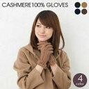 30日まで!お得なまとめ買いクーポン。送料無料!日本製生地、日本縫製のカシミヤ100%手袋/ラビットファー/刺繍/オー…