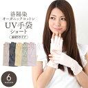オーガニックコットン アームカバー メール便で送料無料♪ UV手袋 指切り 洛陽染 日本製 ギフト 紫外線対策 グッズ 日…