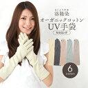アームカバー UV手袋<送料無料 UVカット手袋 レディース ロング スマホ 対応 手袋 オーガニックコットン 紫外線対策 …