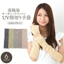アームカバー UV手袋 送料無料 UVカット 手袋 レディース 指切り 指なし ロング スマホ 手袋 UV対策 紫外線対策 uvケ…
