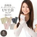アームカバー UV手袋<送料無料 レディース アームカバー ロング UVカット手袋 指なし手袋 運転 スマホ オーガニック…