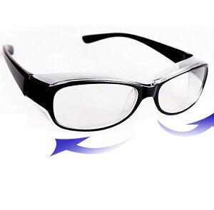 花粉対策 男女兼用 紫外線 ゴーグル 花粉ガード めがね 紫外線カット 男性 女性 軽量 眼鏡ケア用品