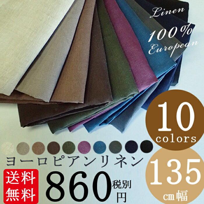 リネン 生地 ふわっとソフトなリネン10色 135cm幅 【送料無料】