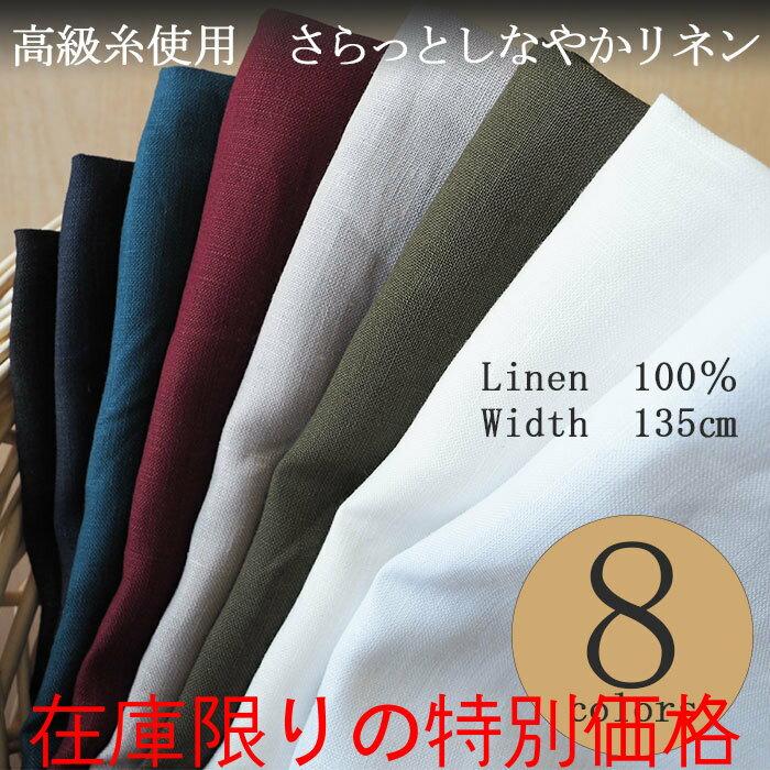 リネン しなやかで程良い光沢とハリ感の薄手リネン8色 135cm幅