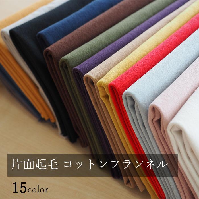 【綿】コットンフランネル 片面起毛 15色 108cm幅