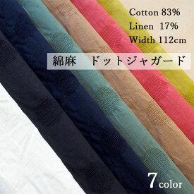 【綿麻】まん丸ドット ジャガード 7色 112cm幅 綿麻 ドット メッシュ プチファボリ
