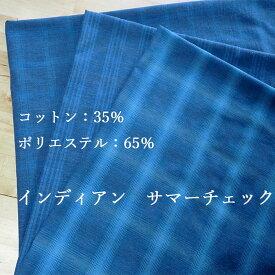 【しっとりなめらか インディアンサマーチェック】3パターン 120cm幅 チェック ネイビー ブルー コットン 綿 エステル ポリエステル 生地 布 プチファボリ チェック