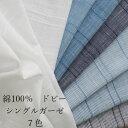 【綿】インディゴ シングルガーゼ ドビー 無地&ボーダー 7色 110cm幅 無地 ボーダー 細ボーダー ペンシルス…