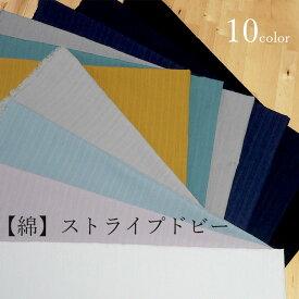 【綿】 ストライプドビー ハンドワッシャー 10色 108cm幅 ストライプ ドビー ワッシャー コットン 綿 生地 布 プチファボリ