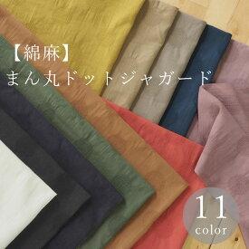 【綿麻】まん丸ドット ジャガード 11色 112cm幅 綿麻 ドット メッシュ プチファボリ