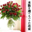 ギフト(贈り物)用花束-本数の選べるバラの花束!-プロポーズや彼女に