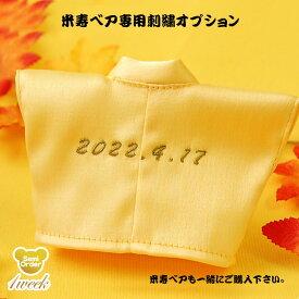 【米寿べア専用】ちゃんちゃんこ刺繍オプション【日付け】921085 敬老の日