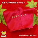 【還暦べア専用】ちゃんちゃんこ刺繍オプション【日付け】921085敬老の日
