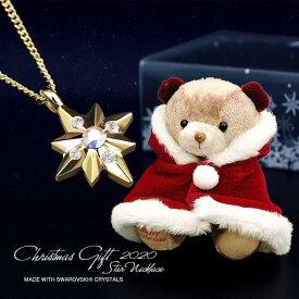 【ポイント20倍】【送料無料】クリスマスプレゼント クリスマス プレゼント 女の子 女性 女 小学生 中学生 高校生 彼女 テディベア くま クマ ぬいぐるみ ネックレス ジュエリー アクセサリー かわいい スワロフスキー 星 ゴールド クリスマスベア スターネックレス
