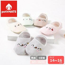 petitNATS 子供靴下 ピンクのほっぺ スニーカー丈 普通 春夏秋冬 5足組 新品